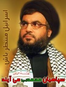 سپاهیان محمد (ص) - به روز رسانی :  1:50 ع 86/11/26
